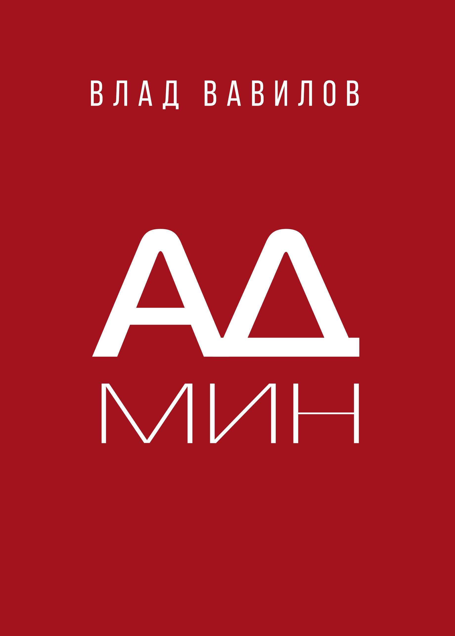 Обложка книги Администратор салона красоты