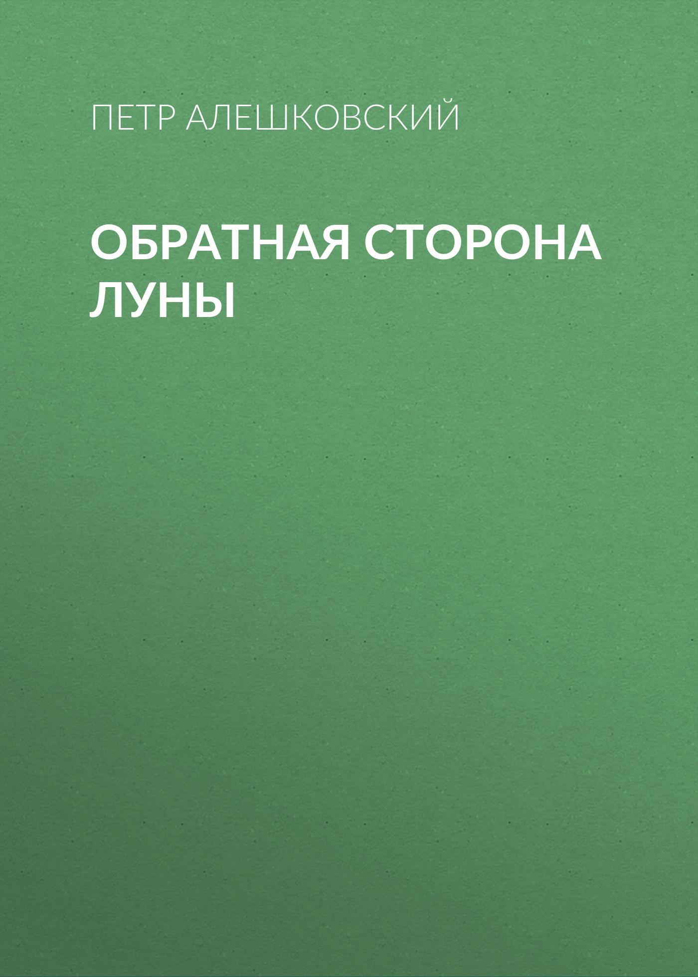 Петр Алешковский Обратная сторона луны алешковский петр маркович крепость
