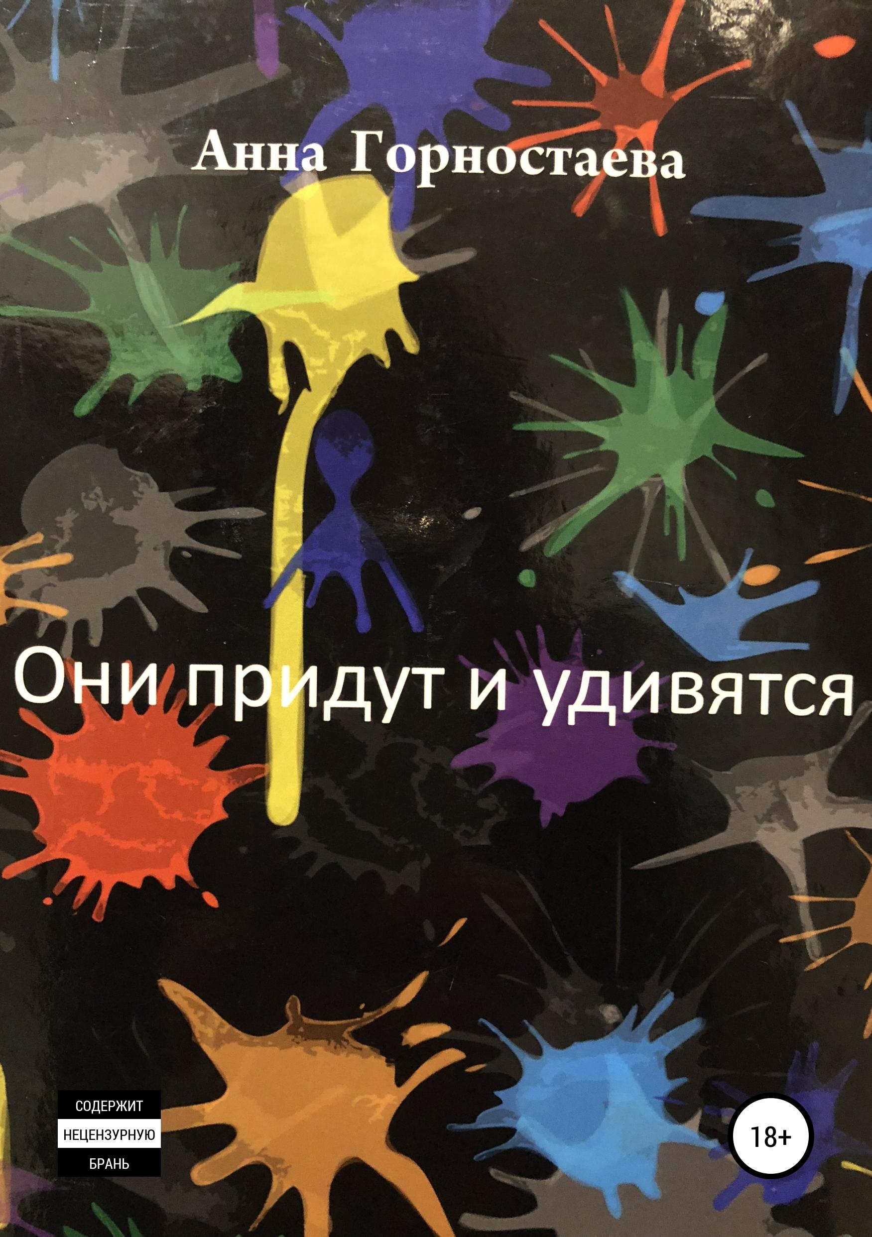 цена на Анна Алексеевна Горностаева Они придут и удивятся