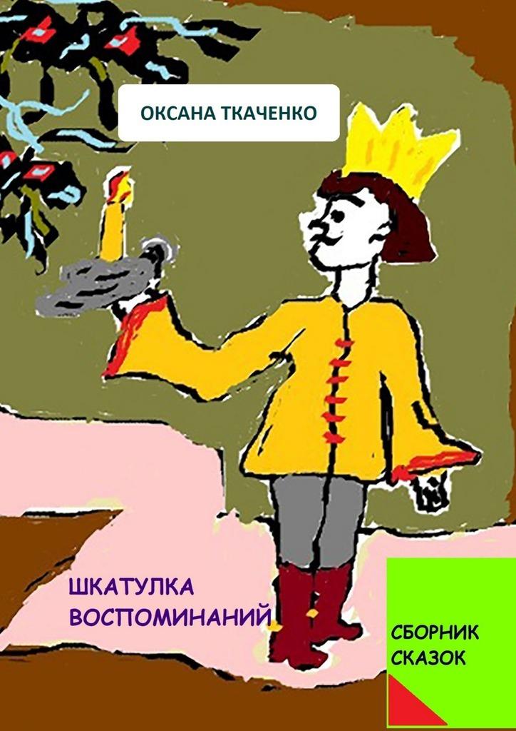 Оксана Ткаченко Шкатулка воспоминаний. Сборник сказок артём ткаченко иван город