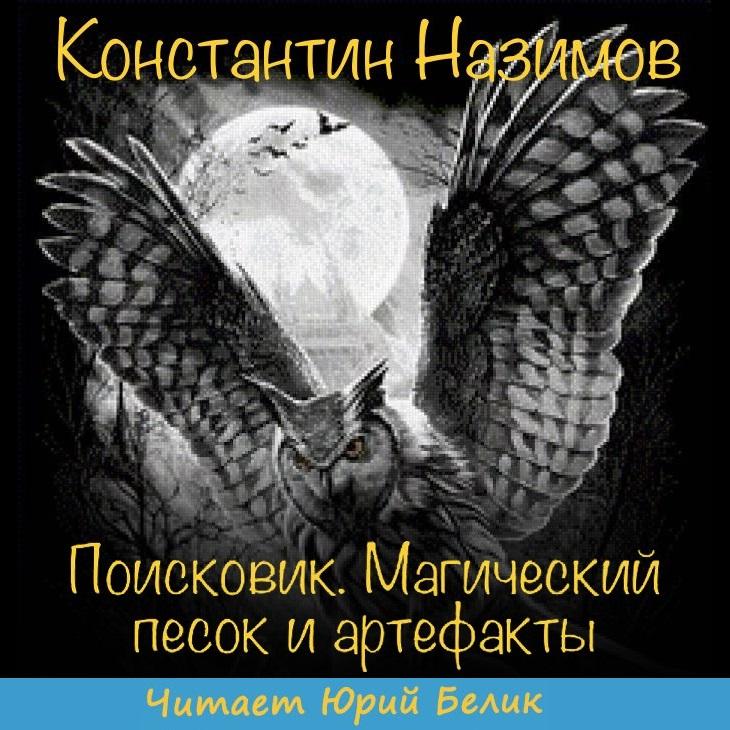 Константин Назимов Поисковик. Магический песок и артефакты