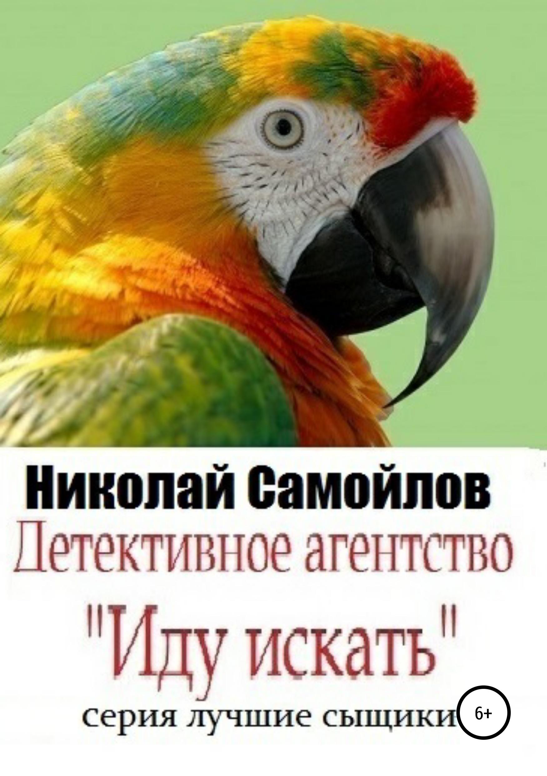 Николай Николаевич Самойлов Детективное агентство «Иду искать» цена и фото