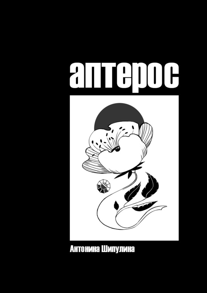 Аптерос