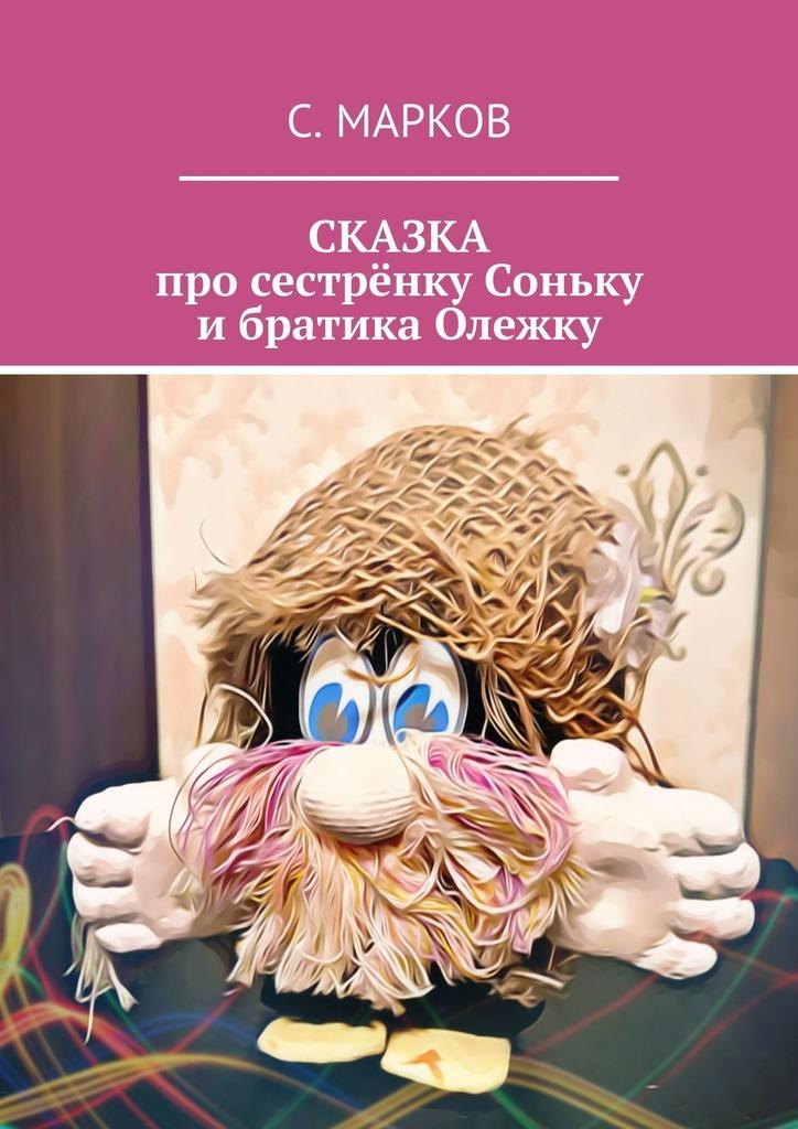Сергей Марков. СКАЗКА про сестрёнку Соньку ибратика Олежку