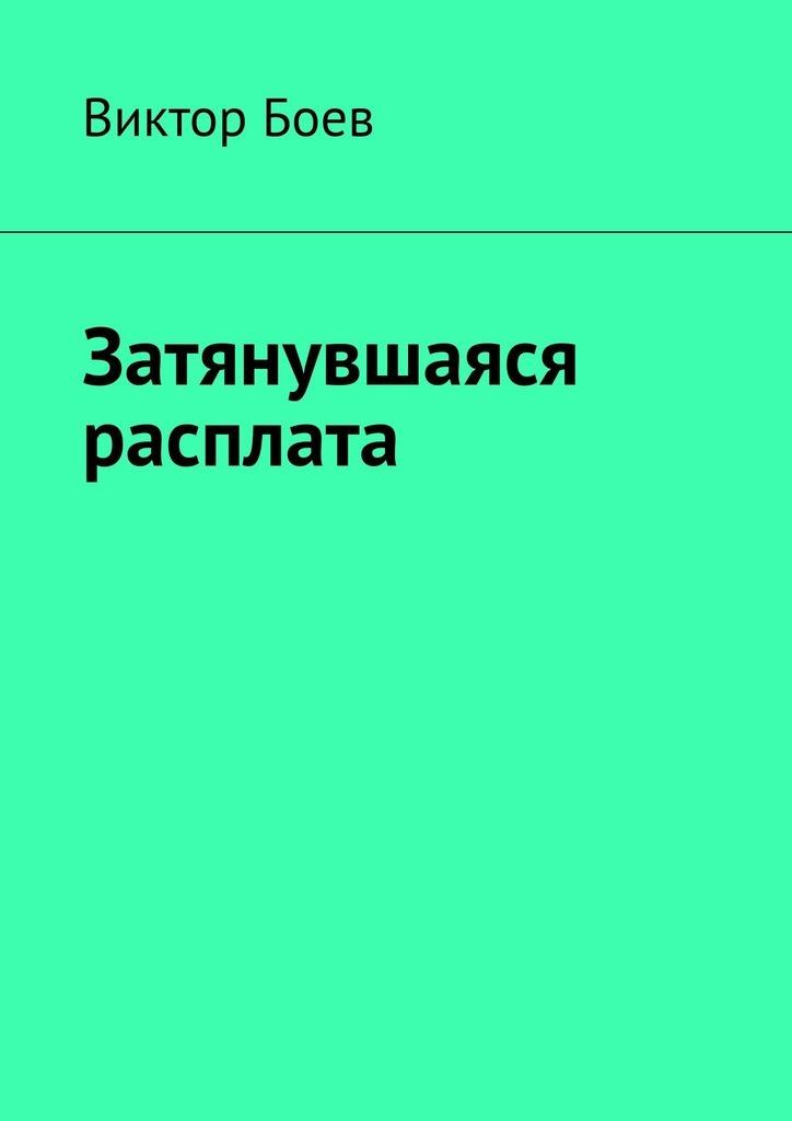 Виктор Боев. Затянувшаяся расплата