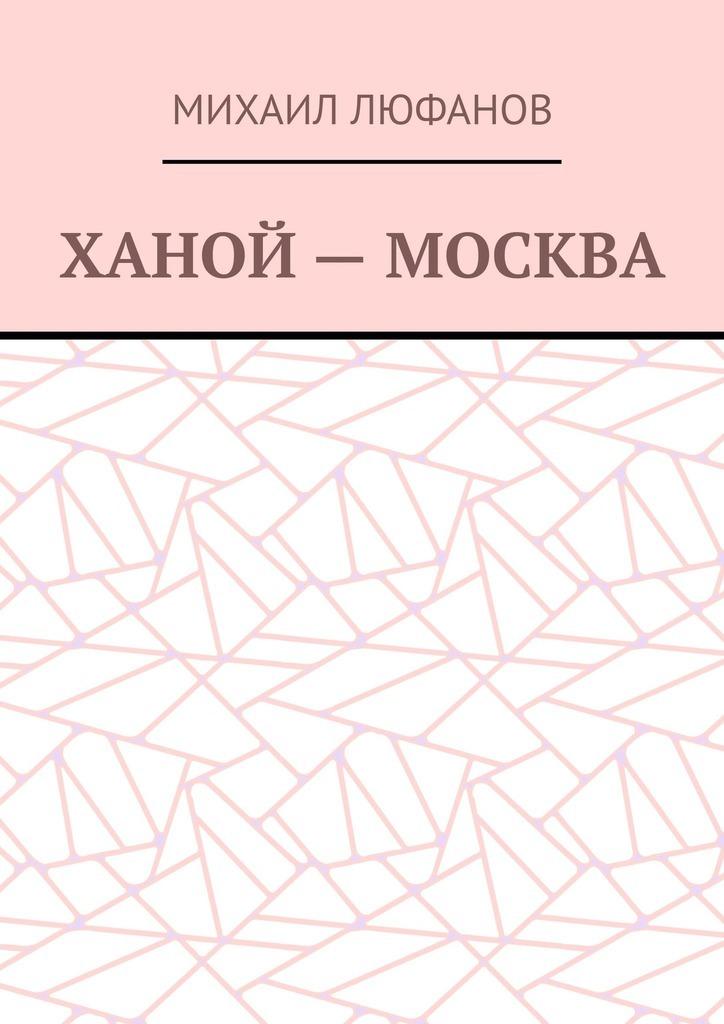 Михаил Люфанов. Ханой– Москва