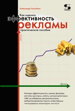 Александр Назайкин Как оценить эффективность рекламы. Практическое пособие