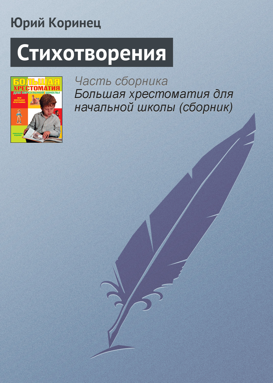 Юрий Коринец Стихотворения к боголюбов зарницы
