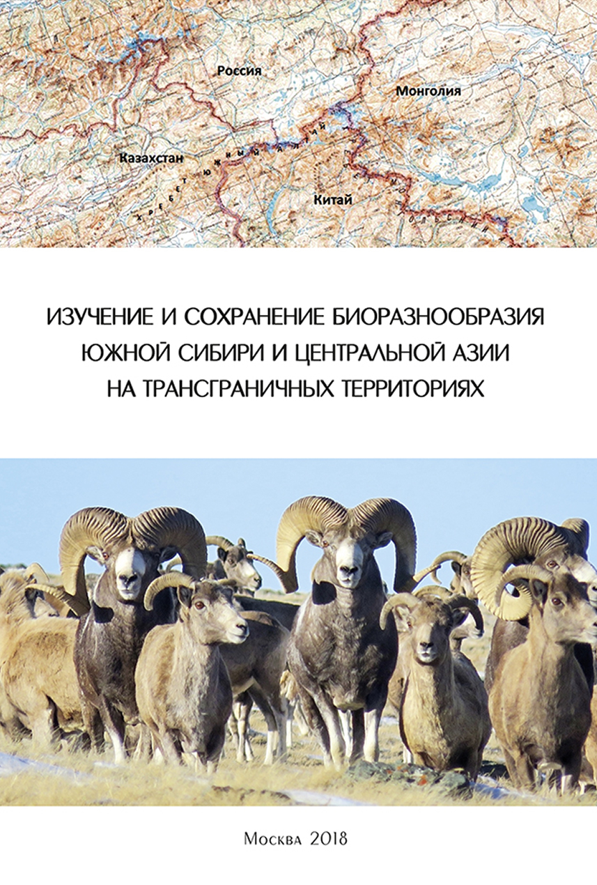 Коллектив авторов Изучение и сохранение биоразнообразия Южной Сибири и Центральной Азии на трансграничных территориях цены онлайн