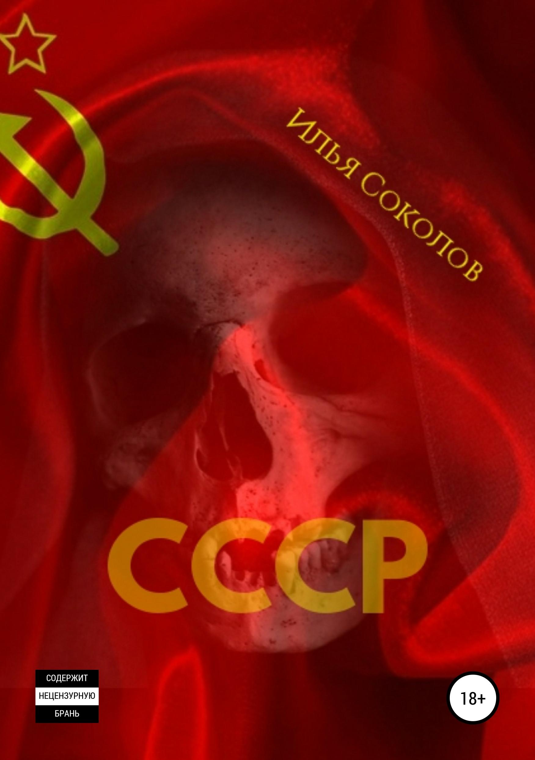 цена на Илья Соколов СССР