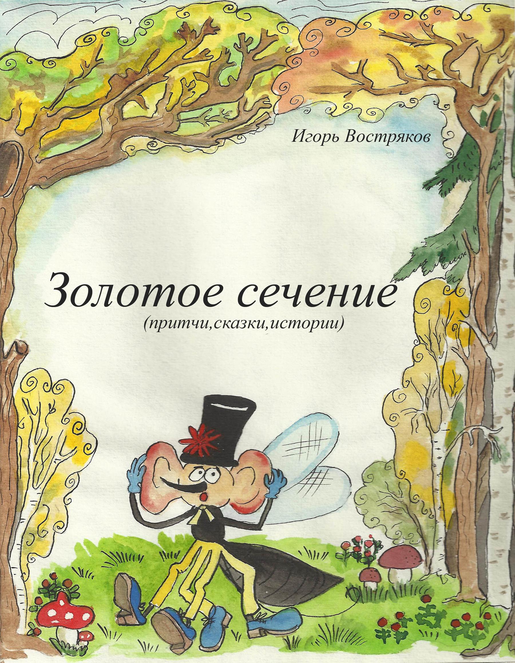 Игорь Востряков Золотое сечение (сборник)