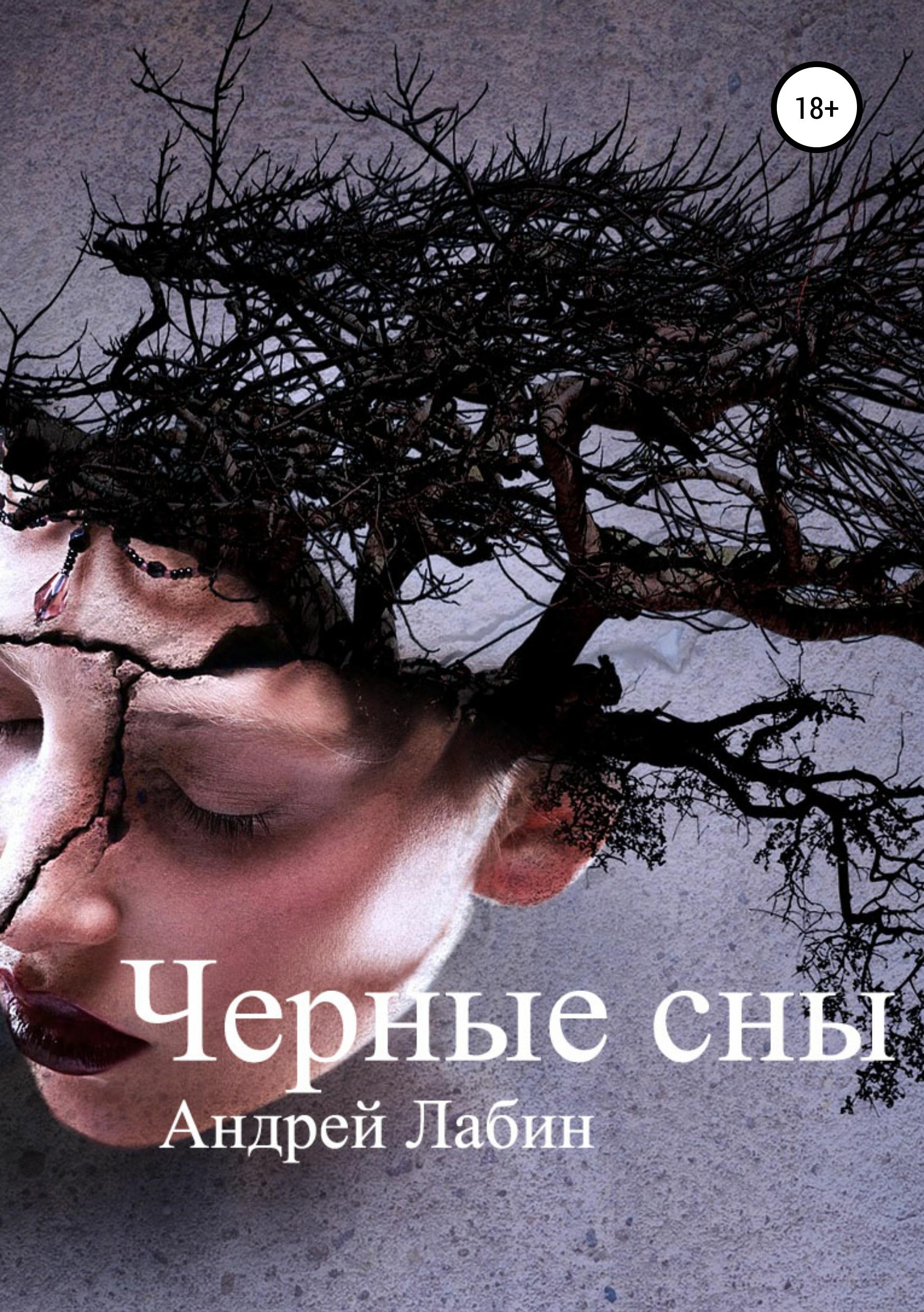 Андрей Лабин Черные сны