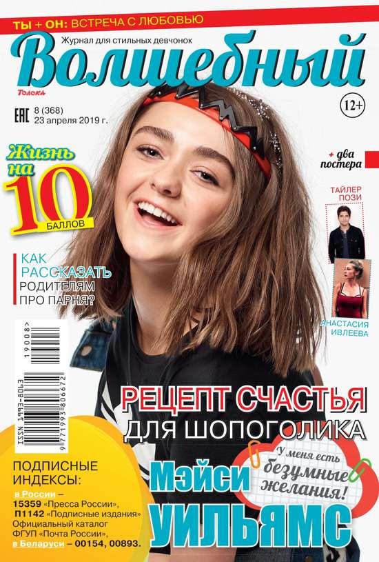 Редакция журнала Волшебный Волшебный 08-2019