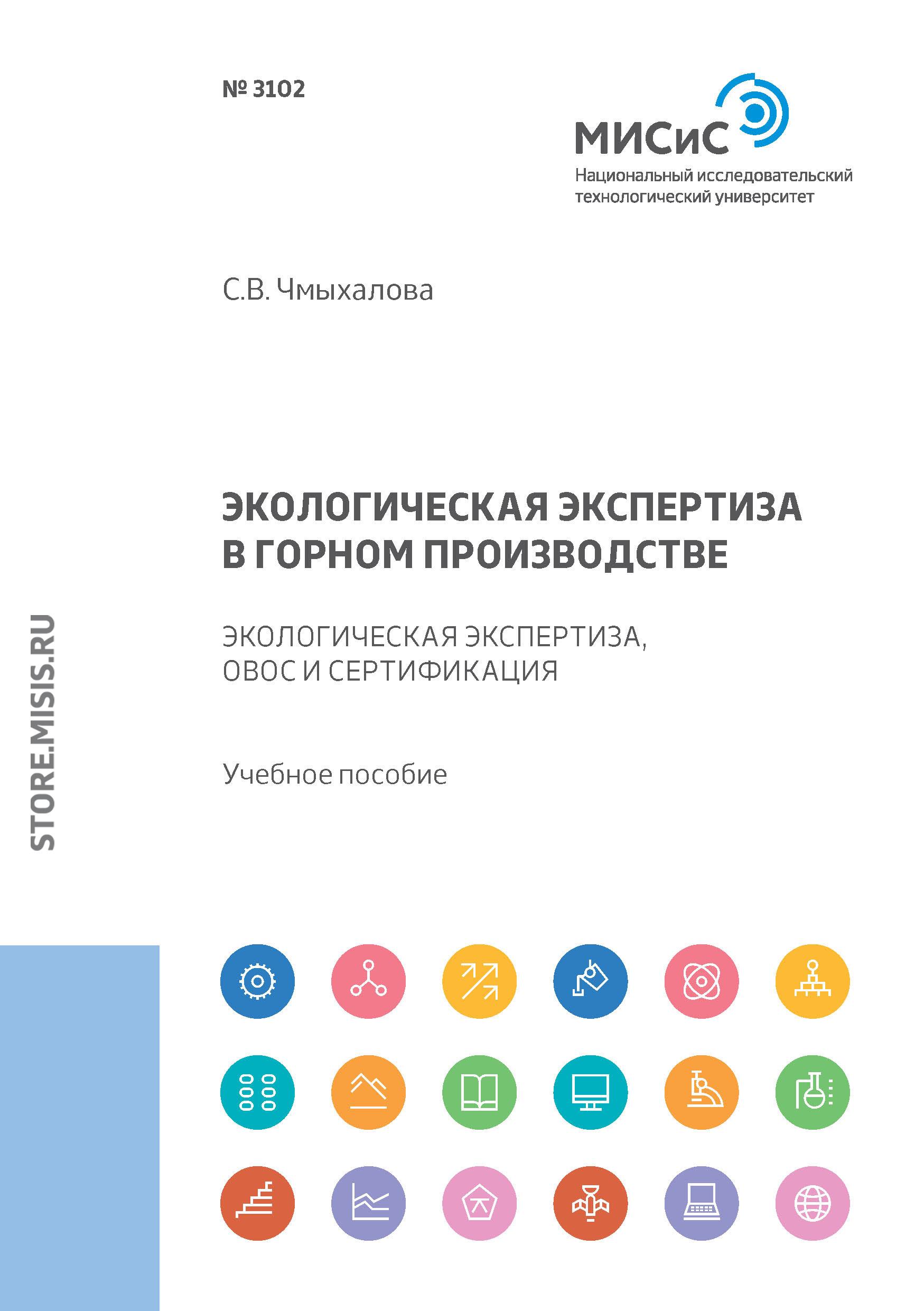 С. В. Чмыхалова Экологическая экспертиза в горном производстве. Экологическая экспертиза, ОВОС и сертификация