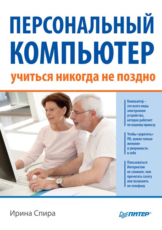 Ирина Спира Персональный компьютер: учиться никогда не поздно (2-е издание) компьютер учиться никогда не поздно 2 е изд