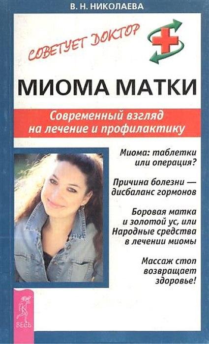 Валентина Николаева Миома матки. Современный взгляд на лечение и профилактику цена