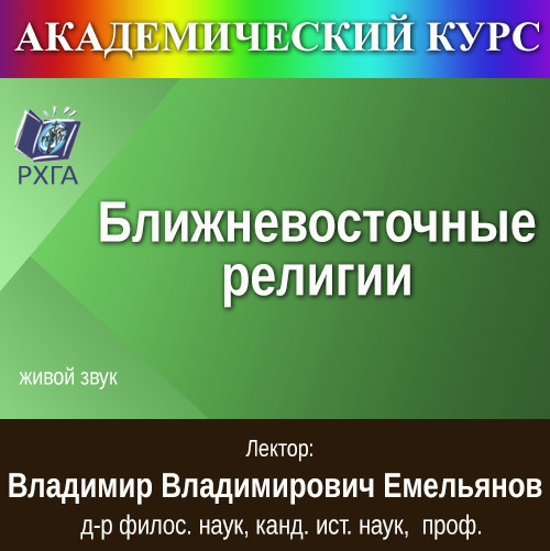 Владимир Владимирович Емельянов Цикл лекций «Ближневосточные религии»