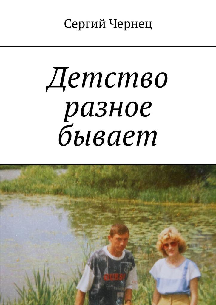 Сергий Чернец. Детство разное бывает