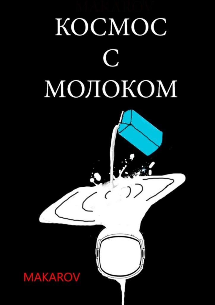 MAKAROV. Космос смолоком
