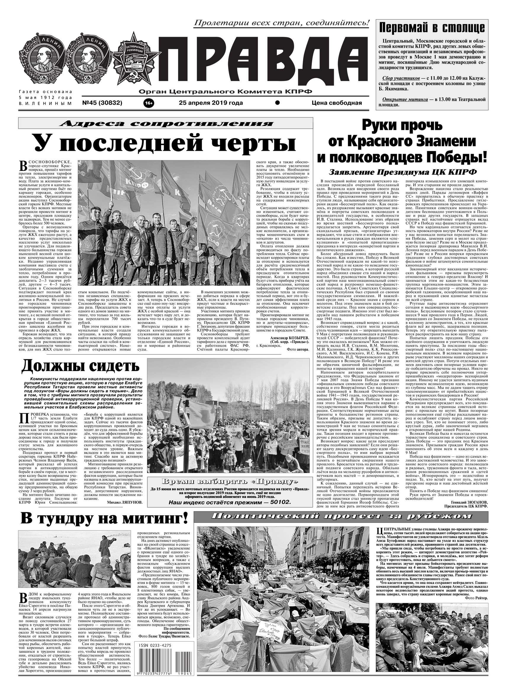 Правда 45-2019