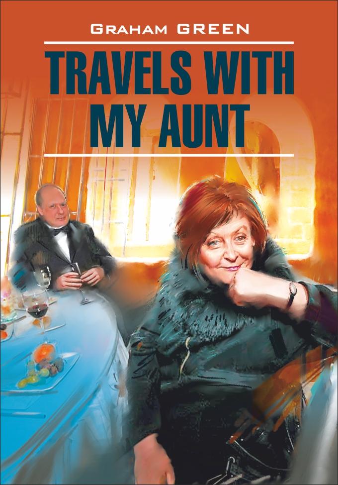 Грэм Грин Travels with my aunt / Путешествие с тетушкой. Книга для чтения на английском языке недорого
