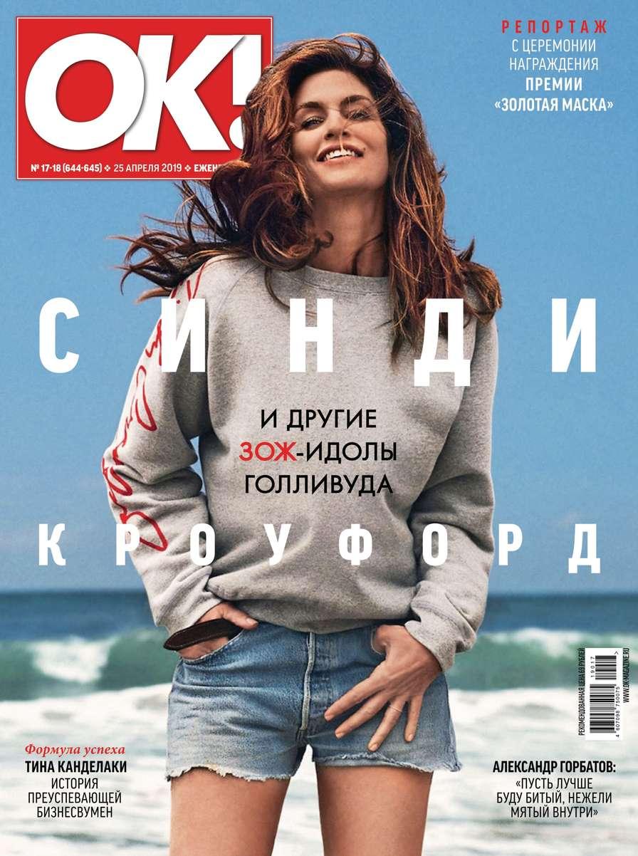 Редакция журнала OK! OK! 17-18-2019 редакция журнала ok ok 22 23 2019