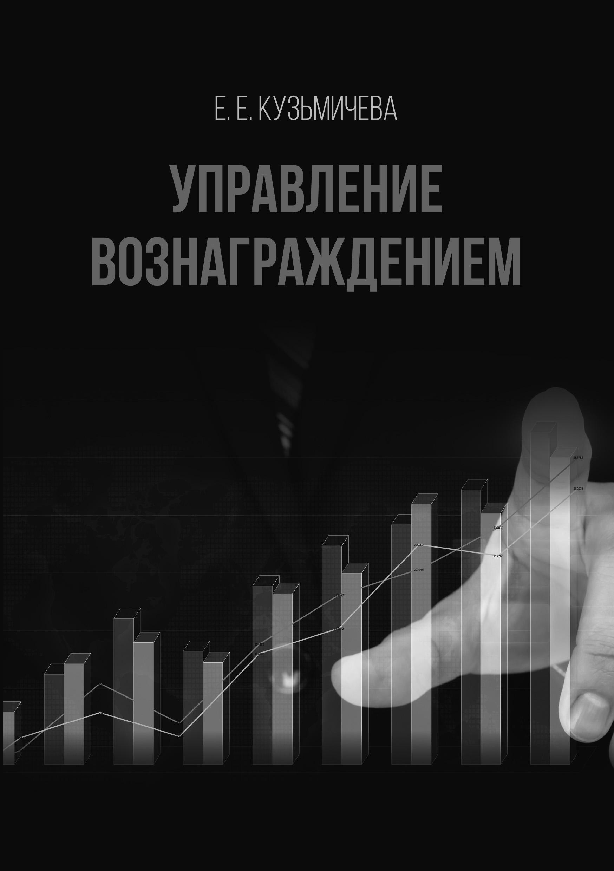 Фото - Е. Е. Кузьмичева Управление вознаграждением кристина птуха валерия гусарова 0 управление продажами на территории теоретические основы и практические рекомендации