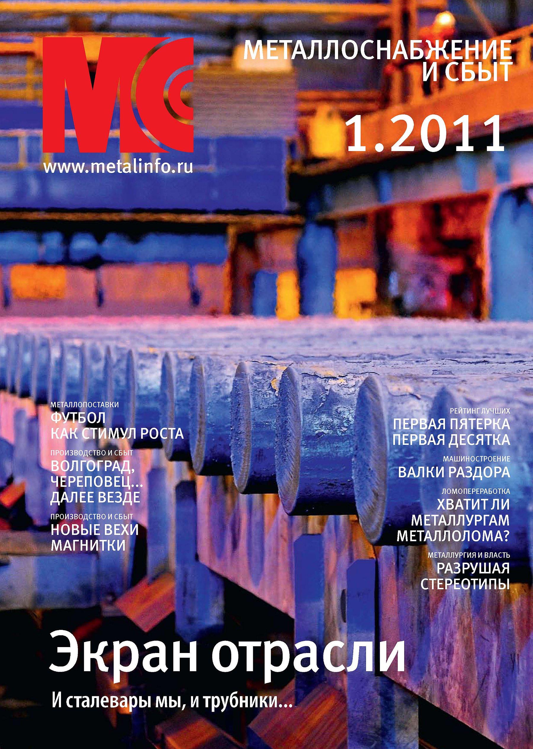 Отсутствует Металлоснабжение и сбыт №1/2011