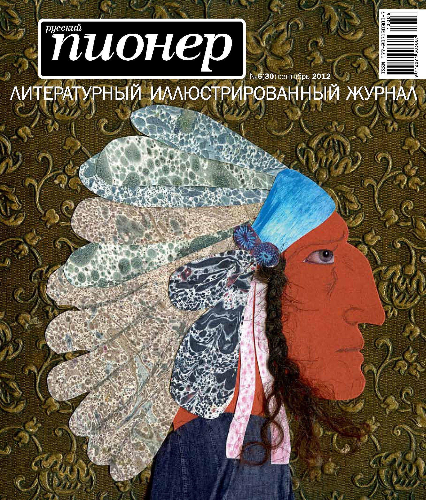 Отсутствует Русский пионер №6 (30), сентябрь 2012