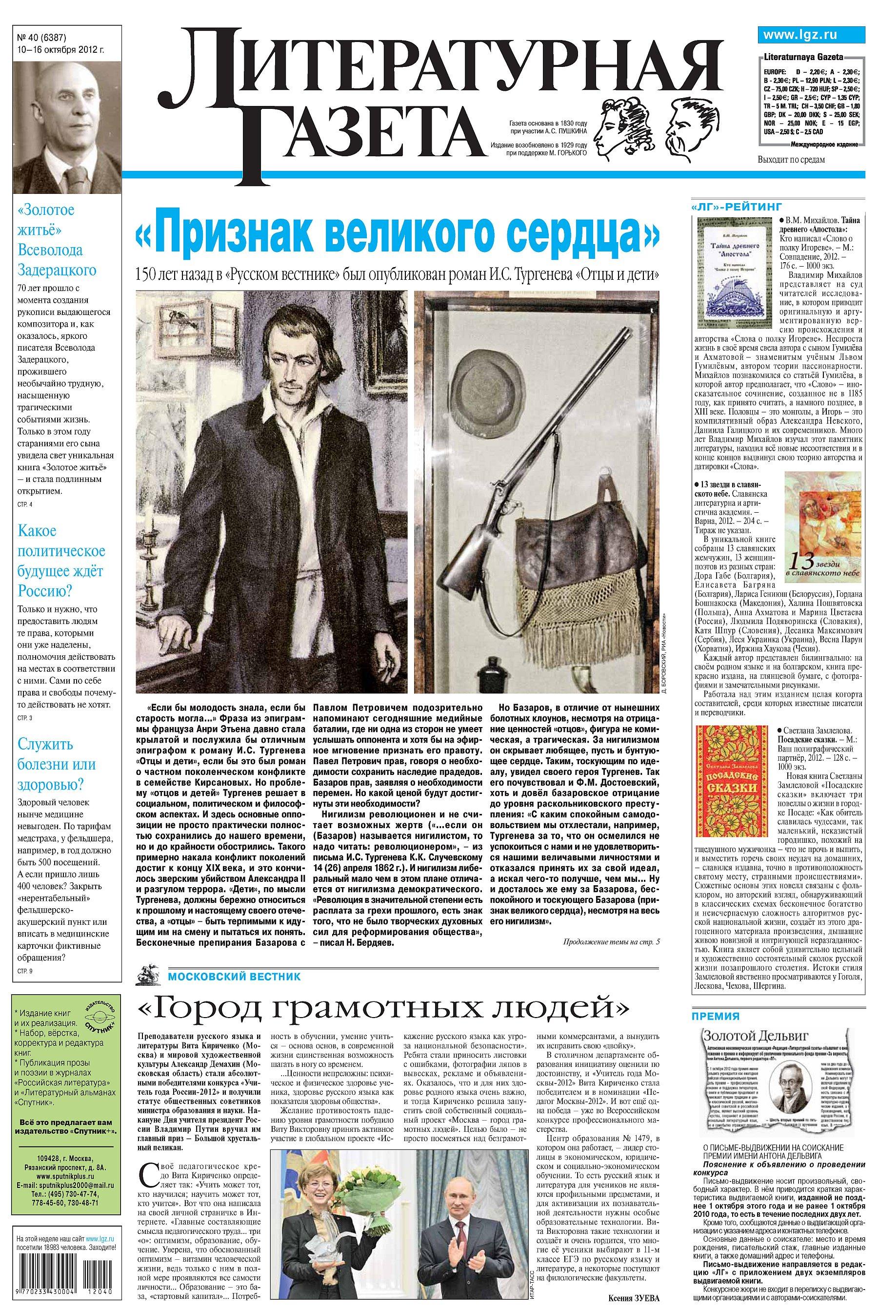 Литературная газета №40 (6387) 2012 фото