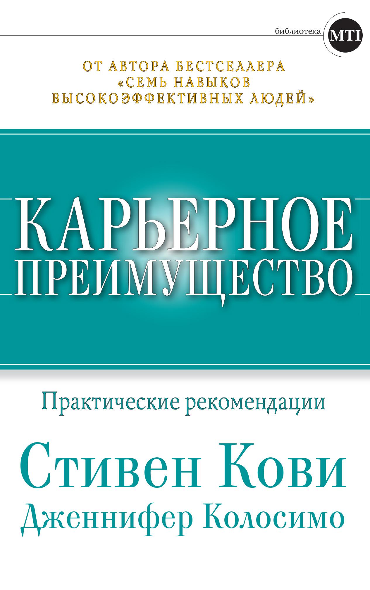 Стивен Кови Карьерное преимущество: Практические рекомендации как найти работу энциклопедия