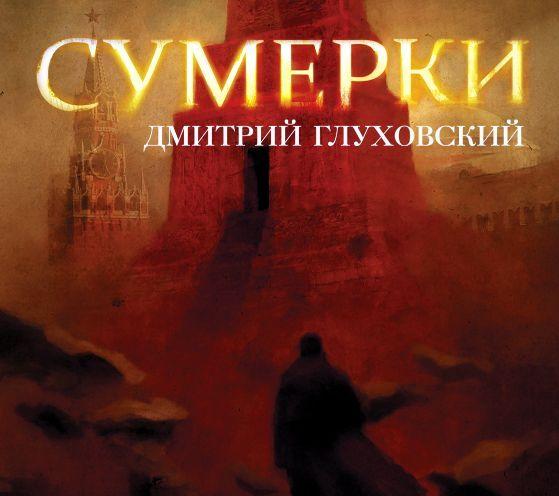Дмитрий Глуховский Сумерки the emergence of a supervisor