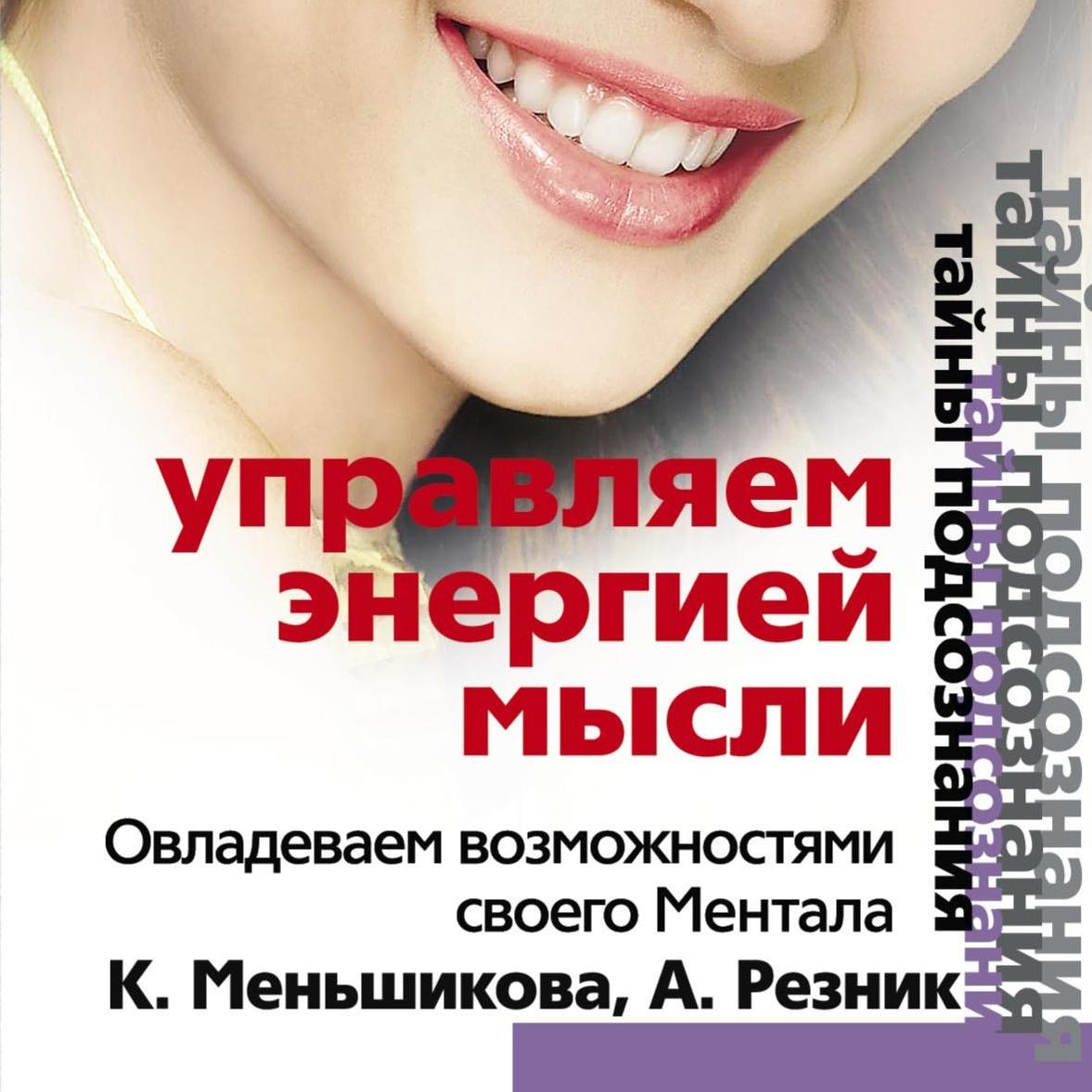 Ксения Меньшикова Управляем энергией мысли. Овладеваем возможностями своего Ментала не откладывай жизнь на завтра мысли на пороге