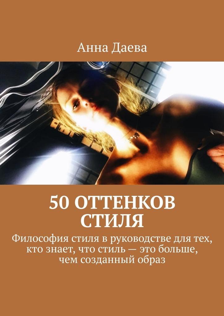 50 ottenkov stilya filosofiya stilya v rukovodstve dlya tekh kto znaet chto stil eto bolshe chem sozdannyy obraz
