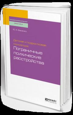 Детская и подростковая психиатрия: пограничные психические расстройства. Учебное пособие для вузов