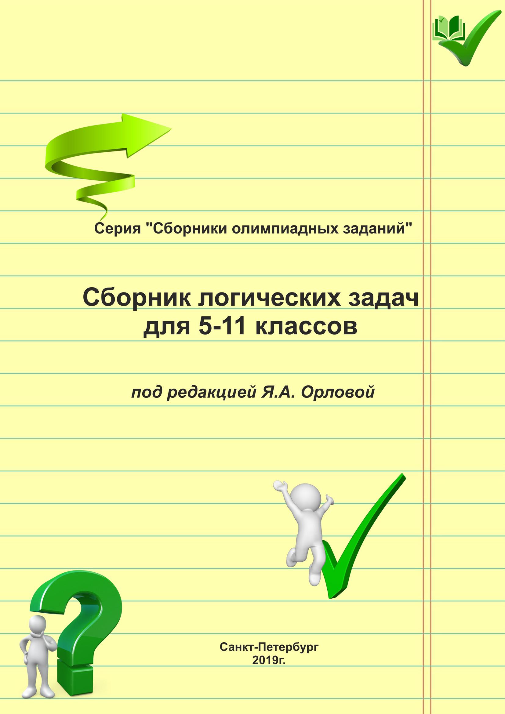 Сборник логических задач для 5–11 классов