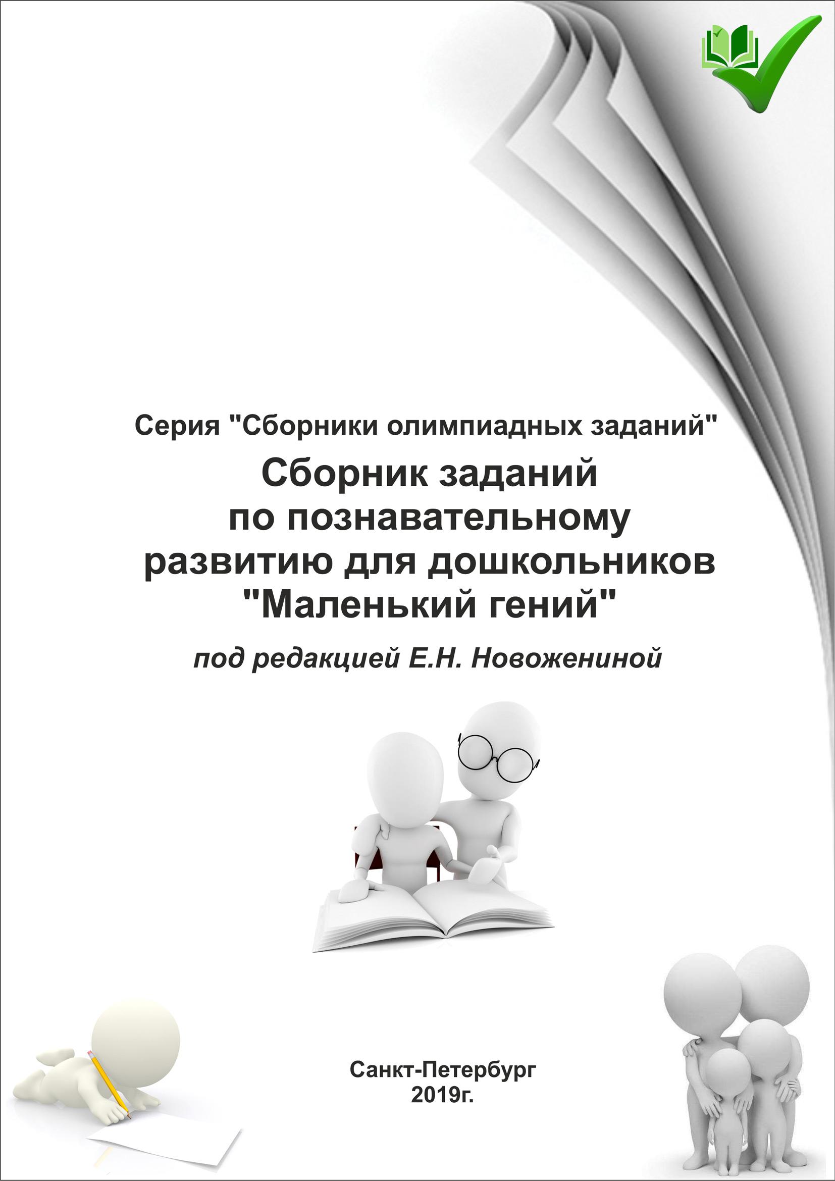 Сборник заданий по познавательному развитию для дошкольников «Маленький гений»