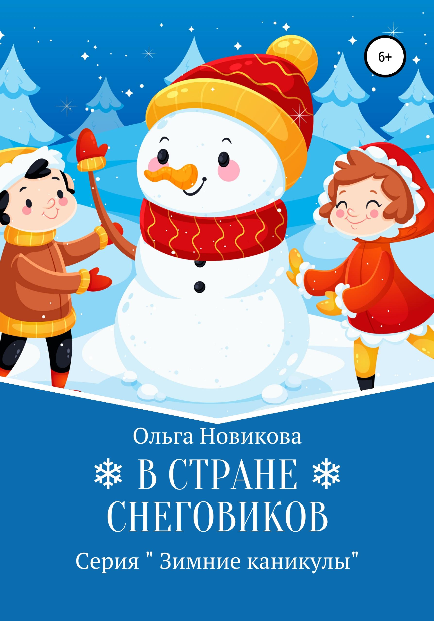 Ольга Николаевна Новикова В стране снеговиков арена дж 100 снеговиков