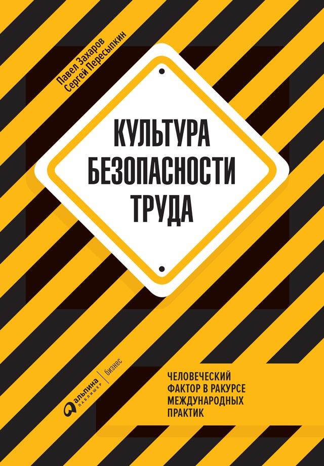 Обложка книги Культура безопасности труда