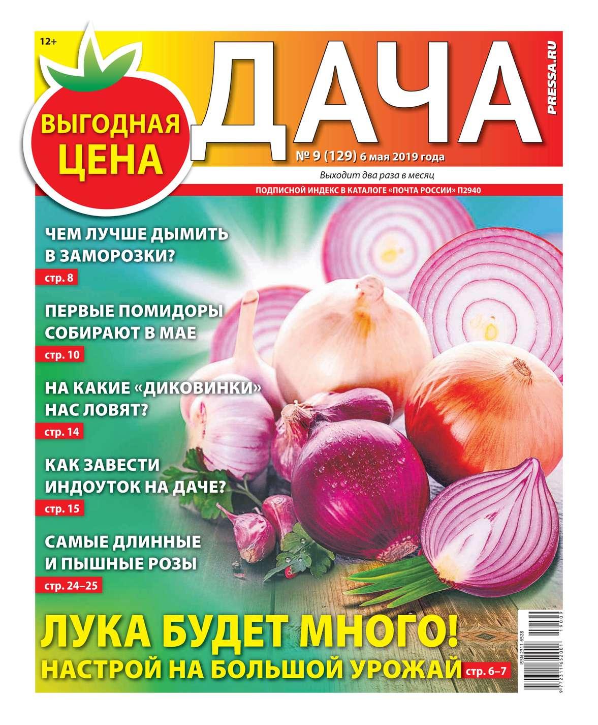 Дача Pressa.ru 09-2019
