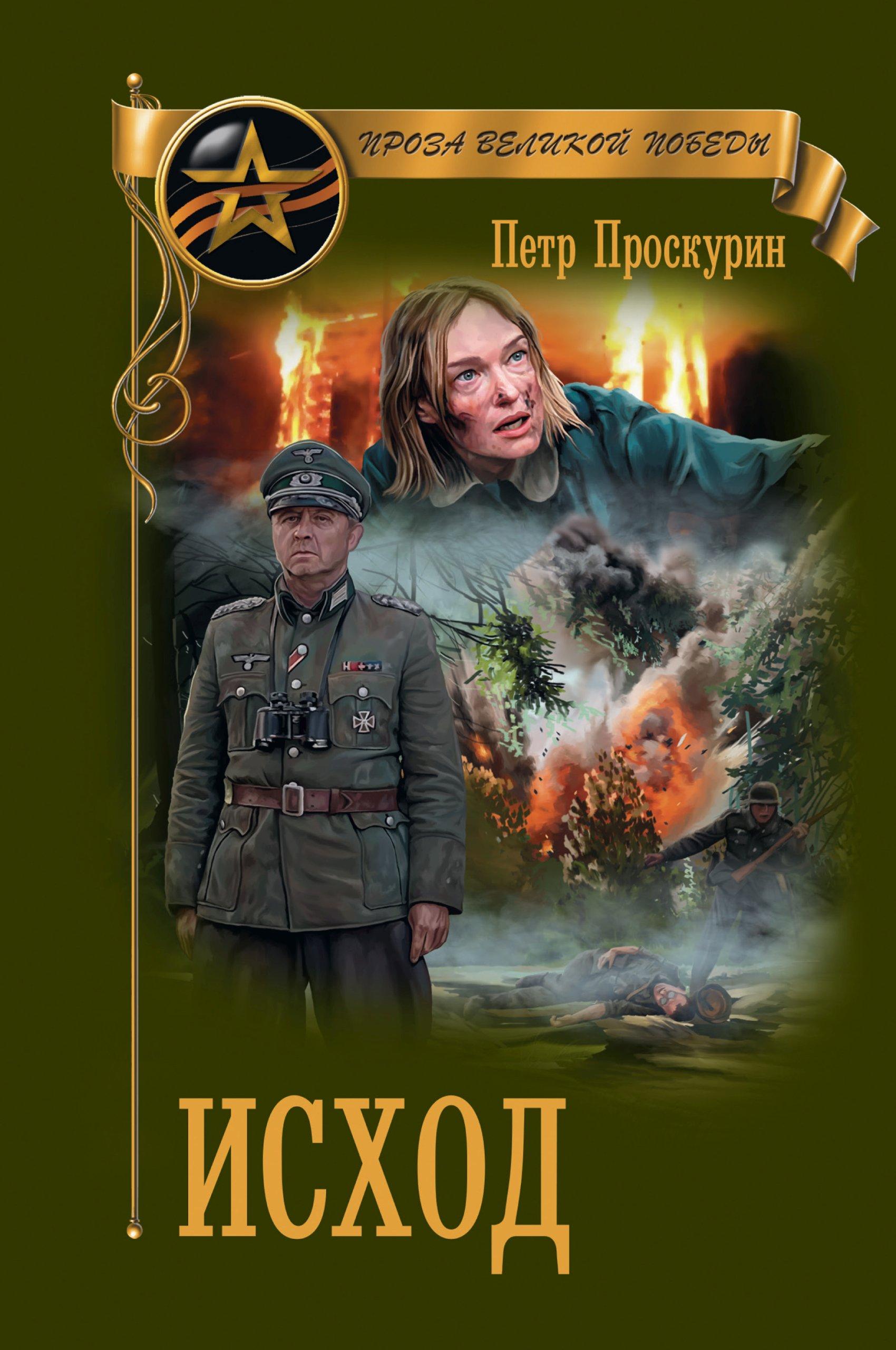 Петр Лукич Проскурин Исход