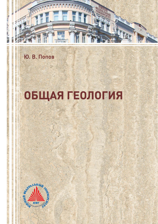 Ю. В. Попов Общая геология стоимость