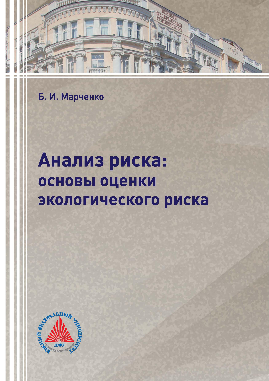 Б. И. Марченко Анализ риска: основы оценки экологического риска