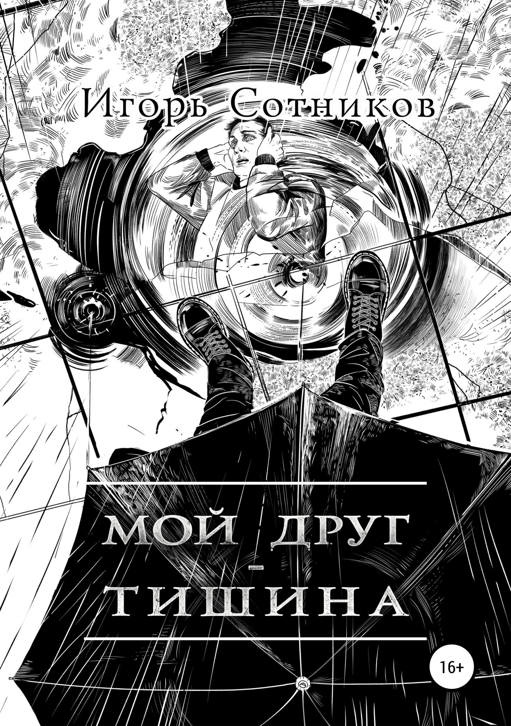 Игорь Анатольевич Сотников Мой друг– Тишина