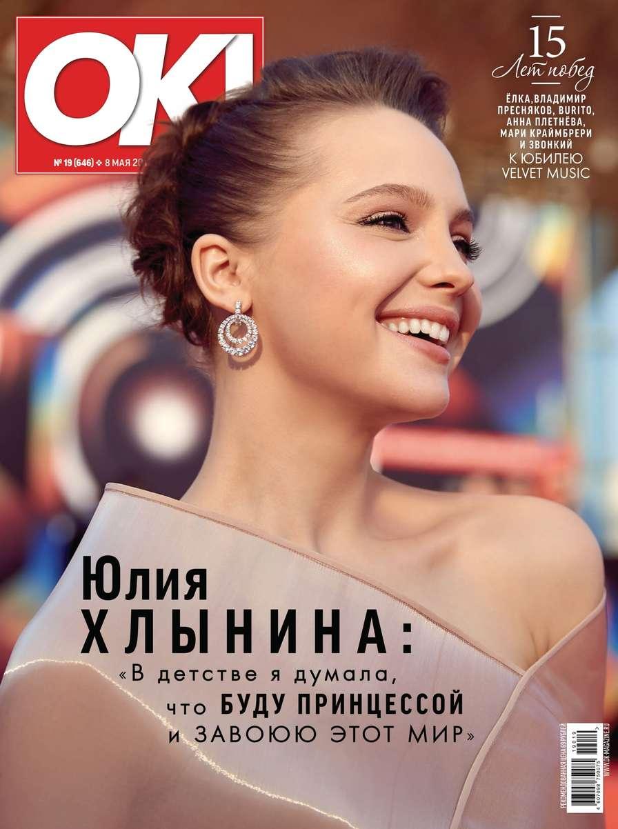 Редакция журнала OK! OK! 19-2019 редакция журнала ok ok 22 23 2019