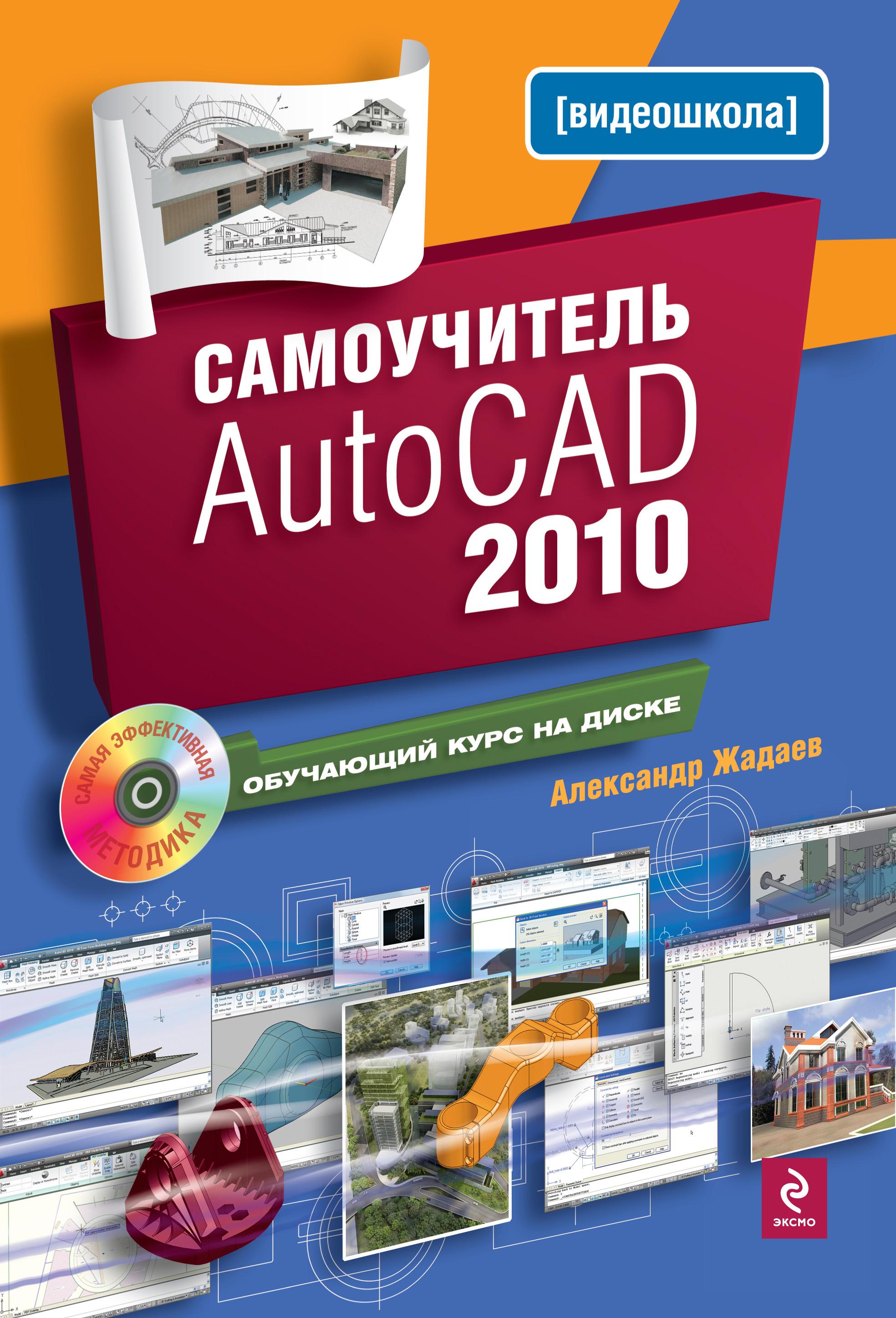 Александр Жадаев Самоучитель AutoCAD 2010 autocad 2010 cd