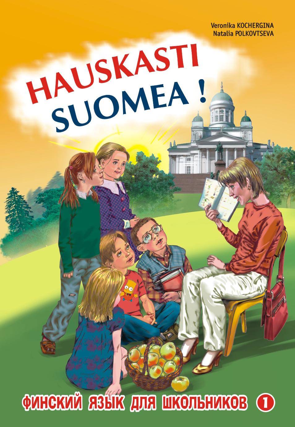 В. К. Кочергина Финский – это здорово! Финский язык для школьников. Книга 1 кочергина в к финский это здорово финский язык для школьников книга 1 hauskasti suomea