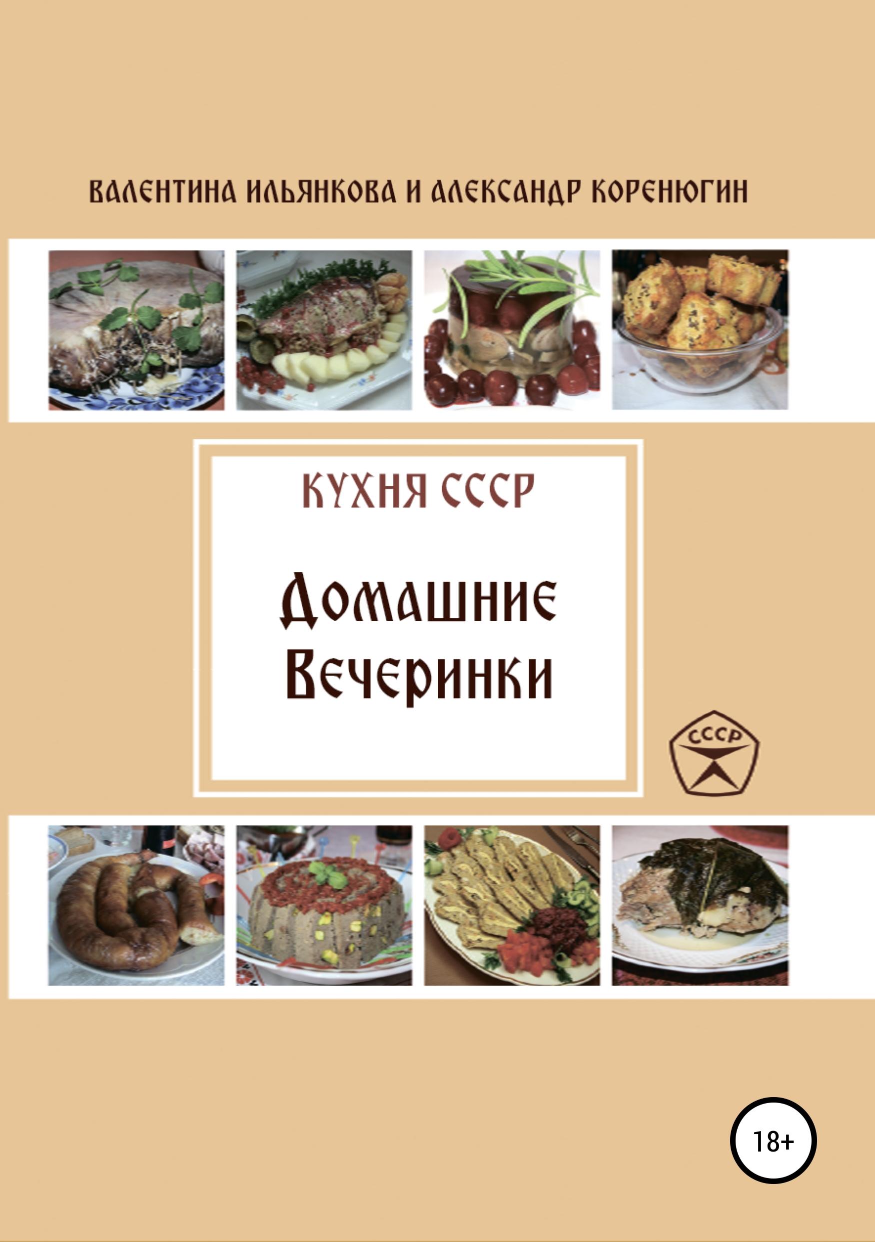 Валентина Михайловна Ильянкова Кухня СССР. Домашние вечеринки