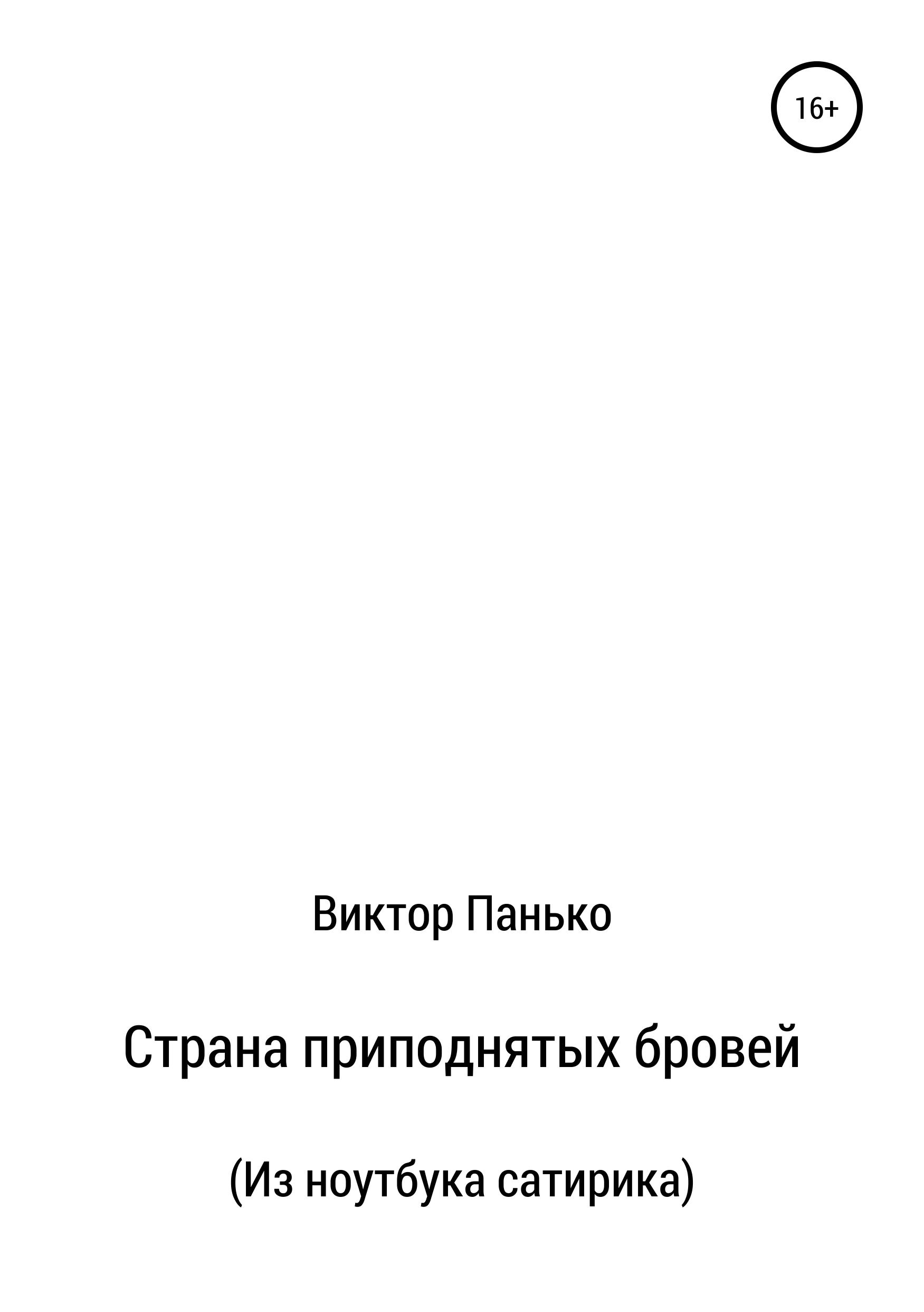 Виктор Дмитриевич Панько Страна приподнятых бровей. Из ноутбука сатирика цены