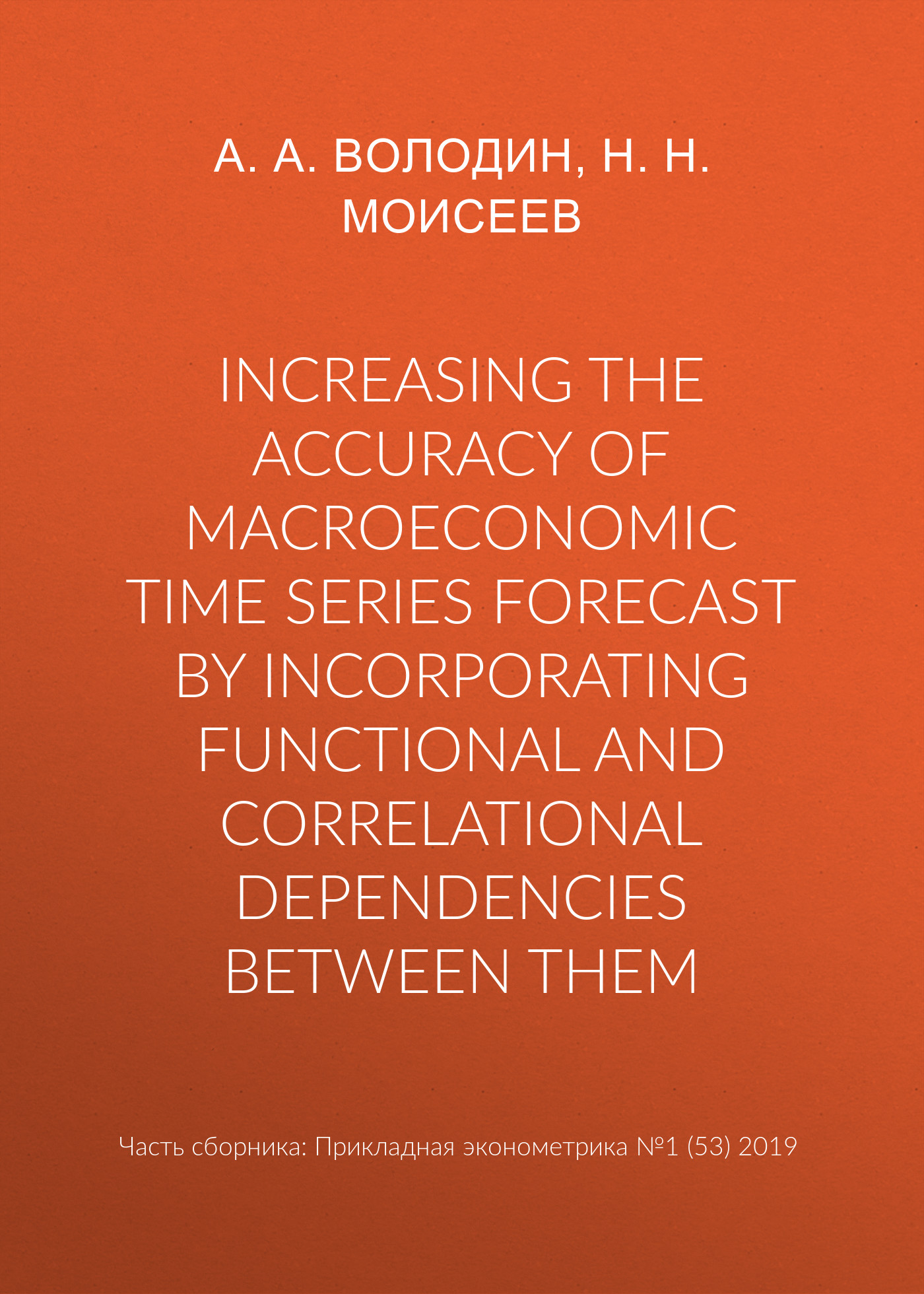 Н. Н. Моисеев Increasing the accuracy of macroeconomic time series forecast by incorporating functional and correlational dependencies between them macroeconomic stabilization in transition economies